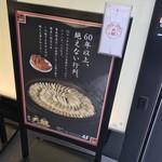 銀座 天龍 - 銀座天龍(東京都中央区銀座)外観