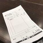 銀座 天龍 - 銀座天龍(東京都中央区銀座)伝票