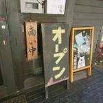 尾道屋 -