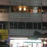 大多福 仮店舗 大川橋店