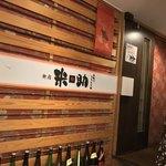 米助 新宿総本店 - 米助 新宿総本店(東京都新宿区新宿)外観