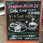 プランタ アルタ - カフェタイムはケーキセットがあります。