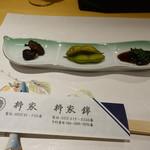 柳家錦 - 料理写真:お通し