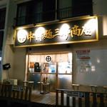 中村麺三郎商店 - 祭日の夜8時台でもそれなりに賑わっていました。