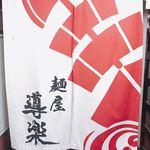 麺屋 導楽 - 暖簾