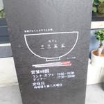 カフェ三三五五 - お店の前の看板