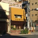北山珈琲店 - 外観
