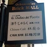 Cave Bar 紅梅河岸 - 「紅梅河岸」Ochanomizu Brick MALLの看板