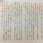 千枚漬本家 大藤 麩屋町本店 -