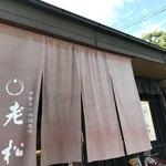 老松 - 店先の暖簾