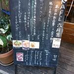カフェ六月園 - (2017年11月 訪問)