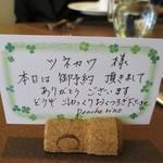 ピーチェリーノ - 予約のテーブル席には こんなメッセージカードが嬉しいですネ!