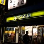 76906082 - 秋葉原駅昭和通り口出て左前方