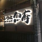 長州酒場 魚有 - 外観