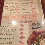 長州酒場 魚有 - メニュー