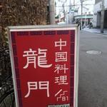 中国料理 龍門 -