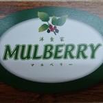 マルベリー -