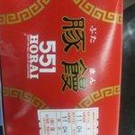 551蓬莱 - 豚饅の外箱