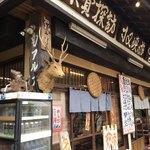 手造りの店 さとう - 寸又峡、夢の吊り橋への入口にあるお店です