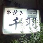 焼き鳥 千羽 - 看板