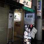 日本酒バル 神蔵 -