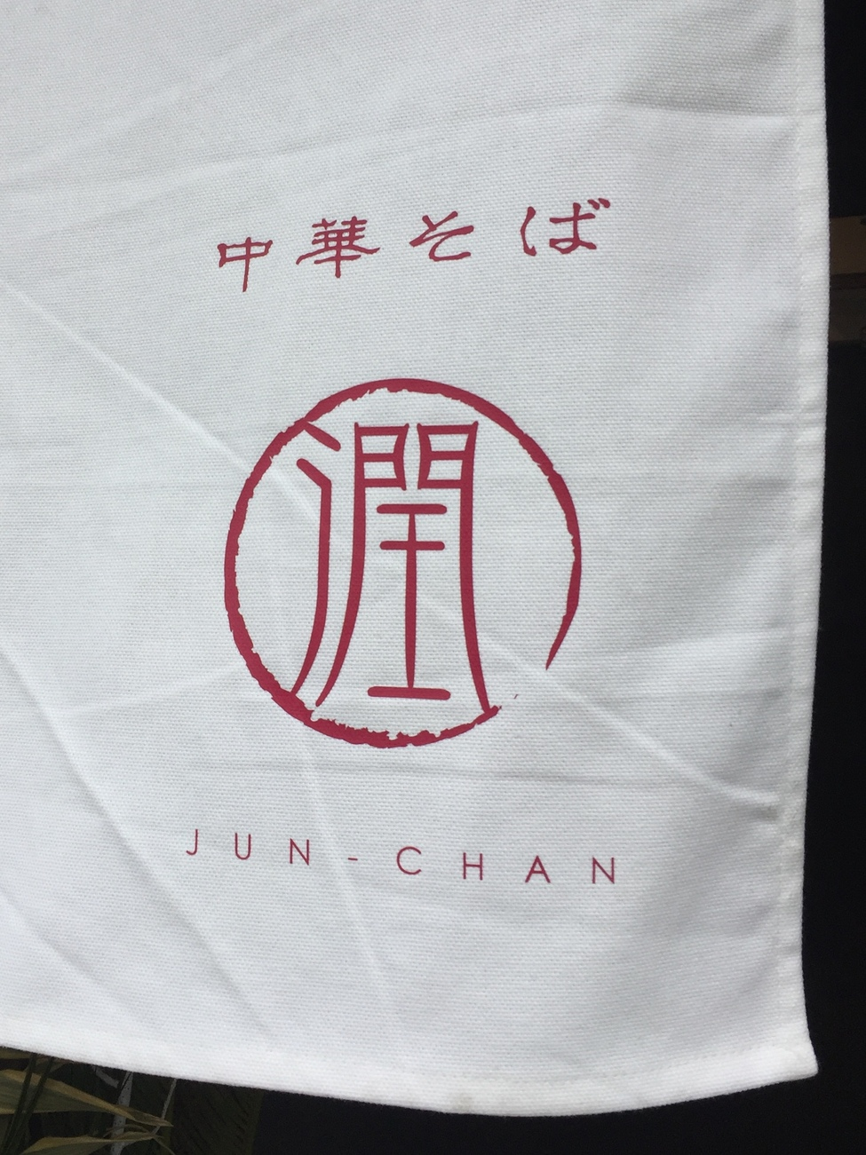 中華そば JUN-CHAN name=
