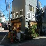 寿司処 雅 - 江古田駅