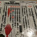 魚壱商店 -
