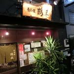 鶴来 - 平成29年霜月