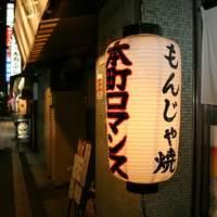 本町ロマンス -