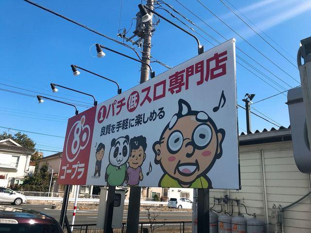 入間 ゴープラ