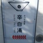 麺弥 七福鈴 -