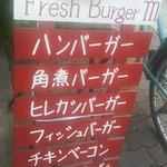 76937403 - 店頭メニュー