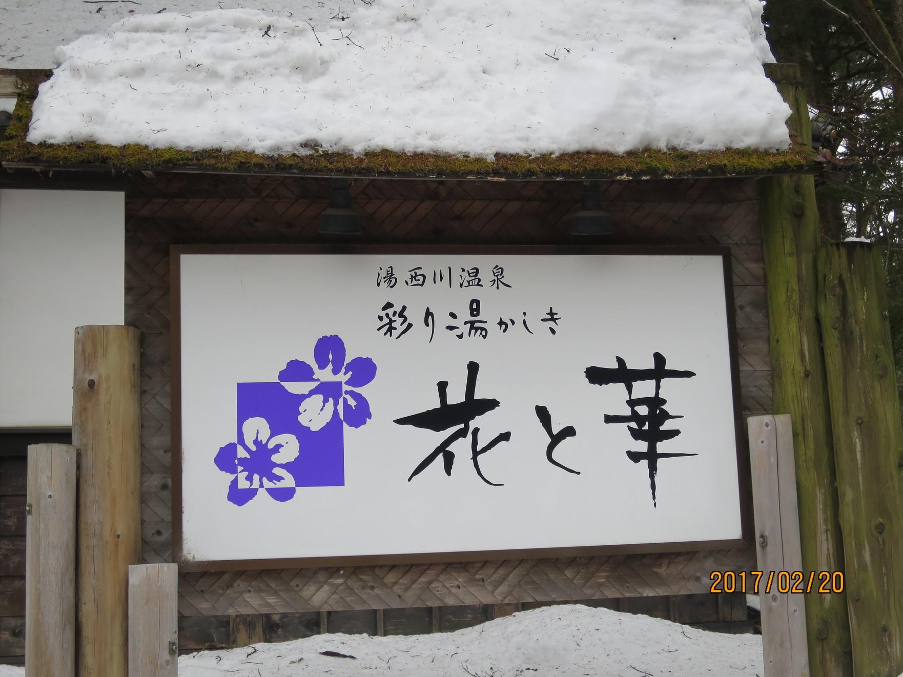 花と華 name=