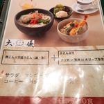 小豆島 大儀 高田馬場店 -