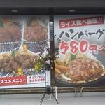 肉のはせ川 - メニュー看板(2017.11.24)
