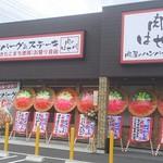 肉のはせ川 - 肉のはせ川 福山駅家店「祝」の花輪がいっぱい並んでいます(2017.11.24)