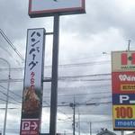 肉のはせ川 - 肉のはせ川 福山駅家店 看板(2017.11.24)