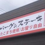 肉のはせ川 - ライス(秋田県産あきたこまち使用)お替り自由(2017.11.24)
