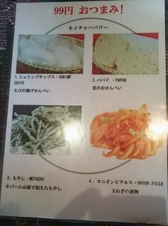 ネイチャーパワー - 99円おつまみ