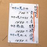 76944488 - 広島産牡蠣使用