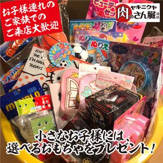 【お子様連れ家族でのご来店大歓迎】選べるおもちゃをプレゼント