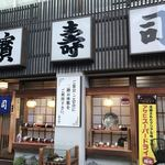 大須寶寿司 -