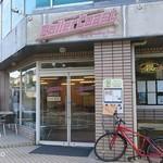 ローラーコースト - 横浜市営地下鉄中川駅から徒歩2分