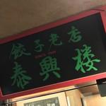 泰興楼 八重洲本店 - 泰興楼 八重洲本店(東京都中央区八重洲)外観