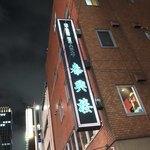 泰興楼 - 泰興楼 八重洲本店(東京都中央区八重洲)外観