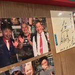 アメリカン - アメリカン(東京都中央区銀座)黄金伝説のロケでU字工事来店!