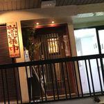 じゅう兵衛 はらみ堂 - じゅう兵衛 はらみ堂(東京都品川区西五反田)外観