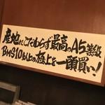 じゅう兵衛 はらみ堂 - じゅう兵衛 はらみ堂(東京都品川区西五反田)店内
