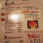 もんじゃ焼 山吉 - メニュー